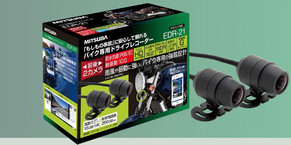 ミツバサンコーワドライブレコーダー EDR-21