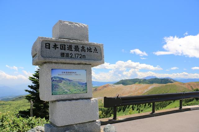 志賀草津道路-国道最高地点の碑